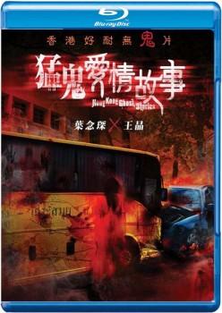 Hong Kong Ghost Stories 2011 m720p BluRay x264-BiRD