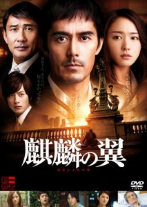 Download A Giraffe Wings The Move Recruit (2012) DVDRip 550MB Ganool