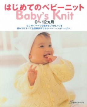 Японские журналы вязание спицами для детей 8