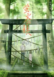 Download Hotarubi no Mori e (2011) BluRay 720p 350MB Ganool